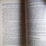 Технологія домашнього консервування 1983р., фото №5