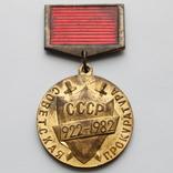 Советская прокуратура 60 лет 1922-1982г. Тяжелый металл(не частый), фото №2