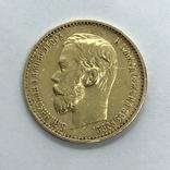 5 рублей 1899г ФЗ, фото №3