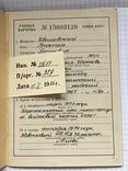 Учетная карточка члена КПСС, фото №3