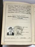 Учетная карточка члена КПСС, фото №4