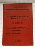 Учетная карточка члена КПСС, фото №2