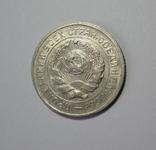 10 копеек 1932, фото №5