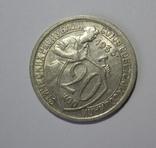20 копеек 1933, фото №4