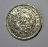 20 копеек 1933, фото №6