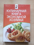 """Болотова""""Кулинарная книга экономной хозяйки"""", фото №2"""