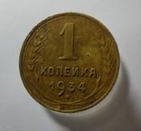 1 копейка 1934, фото №2