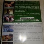 DVD диск с двумя фильмами, фото №3
