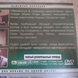 DVD диск с двумя фильмами, фото №4
