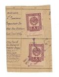 Киев 1933 фрагмент документа о прописке с двумя марками по 1 рублю прописочного сбора, фото №2