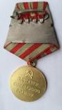 Медаль За оборону Москвы, фото №9
