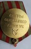 Медаль За оборону Москвы, фото №10