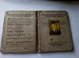 Копия.удостоверения.аусвайс.3 рейх. германия, фото №7