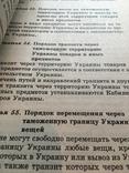 Таможенный кодекс, фото №6