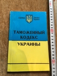 Таможенный кодекс, фото №2