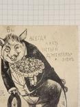 Стар. Сатирическая Открытка фот.Маркова. Киев №456 (Джентльмен..), фото №3