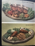 1958 Библиотека повара. Мясные блюда. Рецепты, фото №2