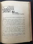 1958 Библиотека повара. Мясные блюда. Рецепты, фото №9