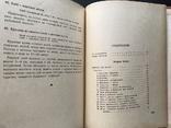 1958 Библиотека повара. Мясные блюда. Рецепты, фото №11