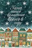 Открытки Новый год Рождество зима дети, фото №2