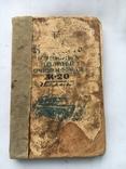 Каталог запасных частей автомобиля М 20 Победа, фото №2