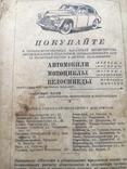 Каталог запасных частей автомобиля М 20 Победа, фото №5