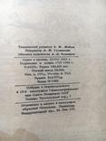Каталог запасных частей автомобиля М 20 Победа, фото №6