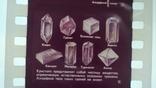 Диафильм кристаллы (физика), фото №7