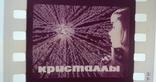 Диафильм кристаллы (физика), фото №10