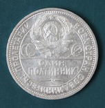 50 копеек 1924(ПЛ), фото №3