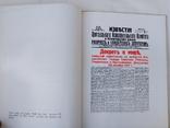 Ленин на английском языке, фото №12