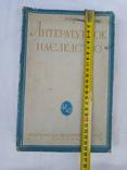 Литературное наследство 1941 год., фото №2