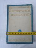 Литературное наследство 1941 год., фото №3