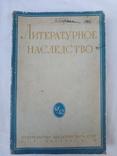 Литературное наследство 1941 год., фото №4