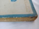 Литературное наследство 1941 год., фото №6