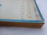 Литературное наследство 1941 год., фото №8