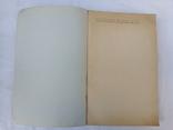 Литературное наследство 1941 год., фото №9