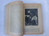 Литературное наследство 1941 год., фото №12