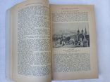 Литературное наследство 1941 год., фото №13