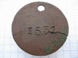 "Собачий жетон ""Powiat Mosciska 1926"" №1531, фото №3"