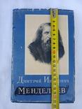 Менделеев 1961 г. академия, фото №2