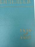 Менделеев 1961 г. академия, фото №7