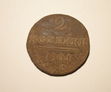 2 копейки 1801 года, фото №3