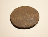 2 копейки 1801 года, фото №4