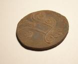 2 копейки 1801 года, фото №5