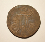2 копейки 1801 года, фото №2