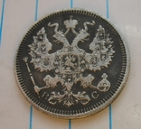 20 копеек 1917 г.,копия, фото №3
