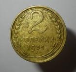 2 копейки 1931, фото №2