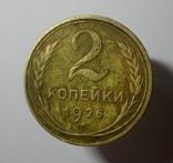 2 копейки 1926, фото №2