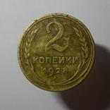 2 копейки 1928, фото №2
